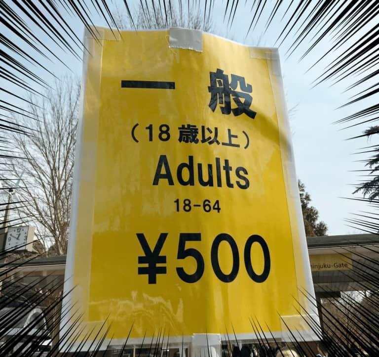 Nuovi prezzi del biglietto Shinjuku Gyoen