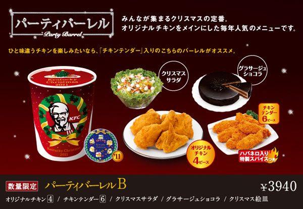 Kentuchy Fried Chicken