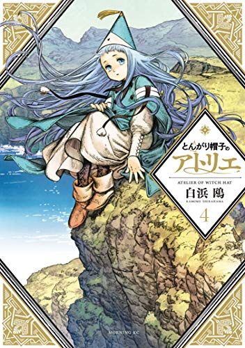 Atelier of Witch Hat volume 4