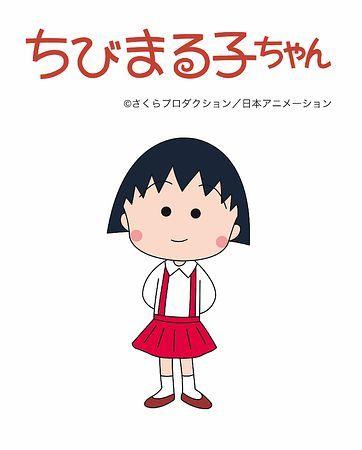 Chibi Maruko-chan cover