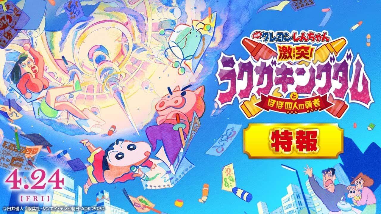 Crayon Shin-chan Gekitotsu: Rakuga Kingdom to no Yusha