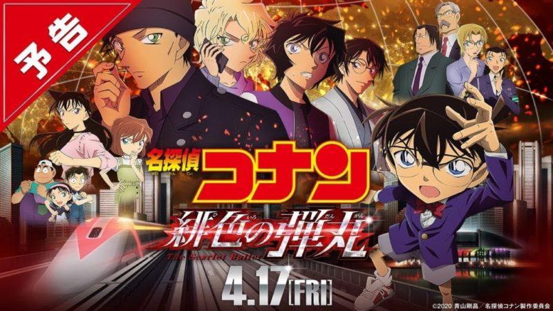 Detective Conan Hiiro no Dangan cover