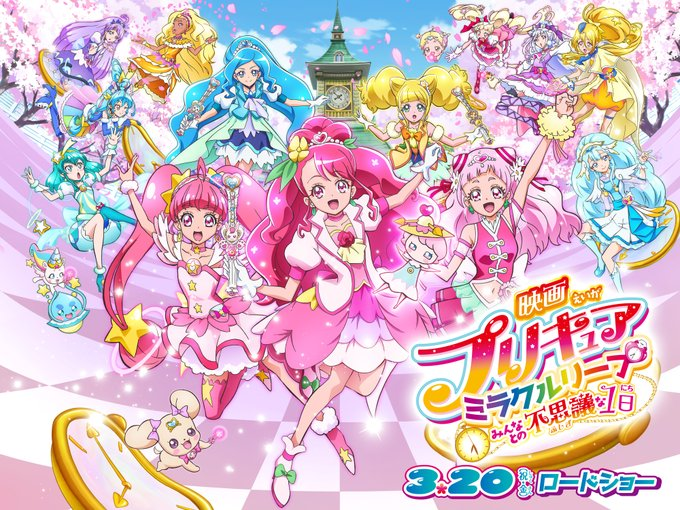 Eiga Precure Miracle Leap: Minna to Fushigi na 1-nichi cover