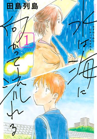 Mizu wa Umi ni Mukatte Nagareru volume 1