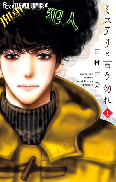 Mystery to Iu Nakare volume 1