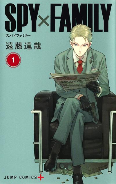 Spy×Family volume 1