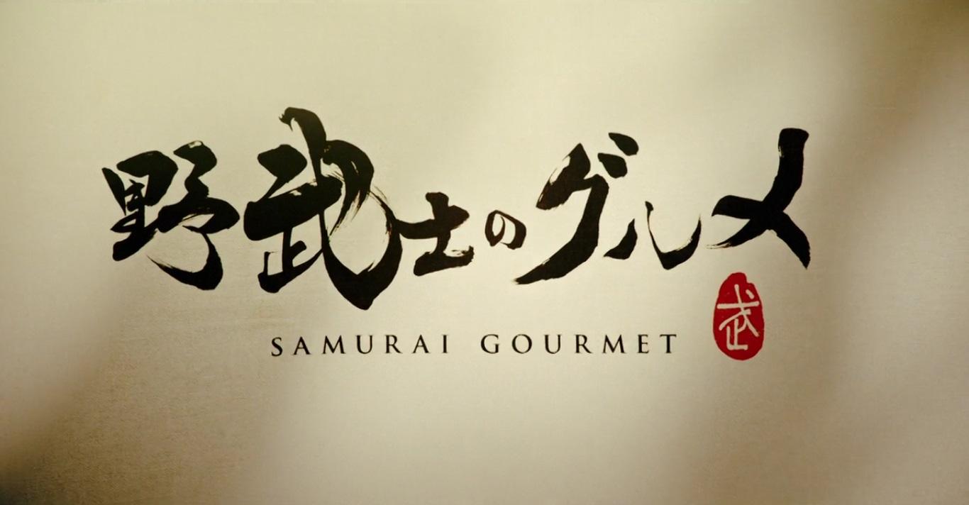 Samurai Gourmet title