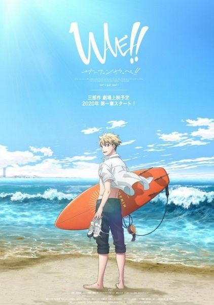 Wave key visual