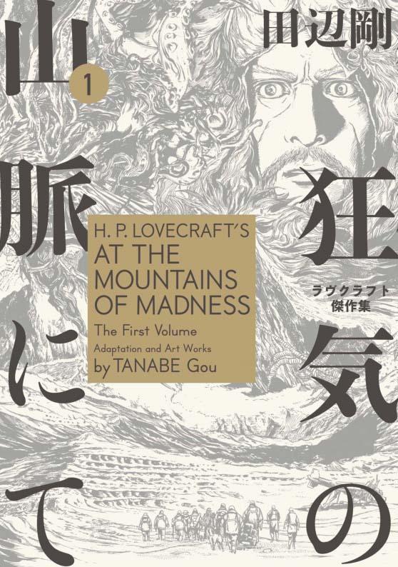 Le montagne della follia volume 1