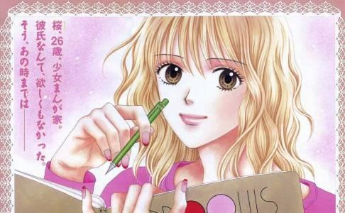 Endo Skura (Spicy Pink)