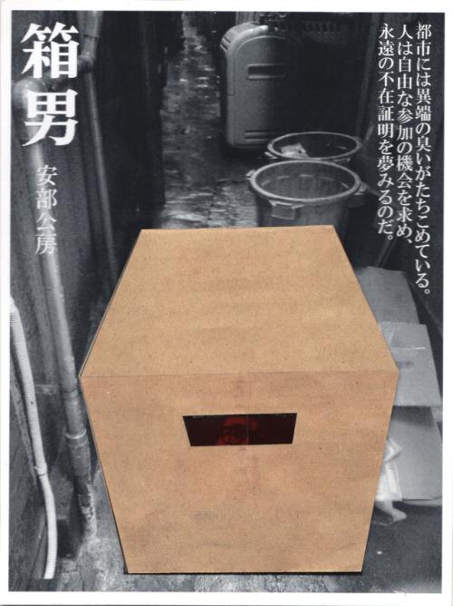 The Box Man Kobo Abe