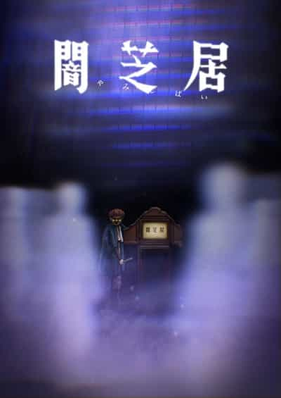 Yamishibai: Japanese Ghost Stories 8