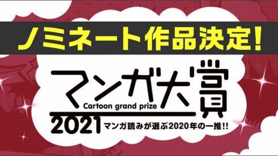 Manga Taishō 2021
