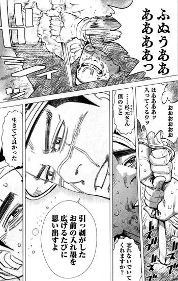 La scena romantica fra Sugimoto ed Henmi.
