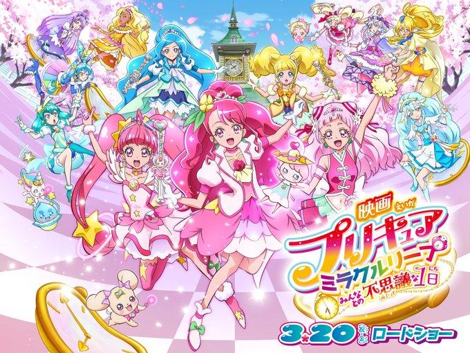 Eiga Precure Miracle Leap: minna to Fushigi na 1-nichi