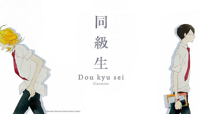 Immagine promozionale del film Dōkyūsei con i due protagonisti che camminano in due parti opposte.